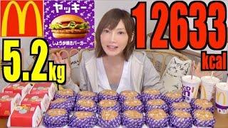 """getlinkyoutube.com-【MUKBANG】 McDonald's [20 Pork & Ginger Burgers """"Yakki"""" + 5 Mega Mac] 5.2Kg, 12633kcal [CC Available]"""