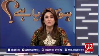 Ho Kya Raha Hai 21-03-2017 - 92NewsHDPlus