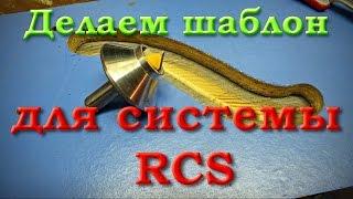 getlinkyoutube.com-Изготовление шаблонов для фрезерной системы RCS