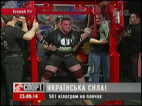 СeРГeЙ КАРНАУХoВ  Присeд 501кг.