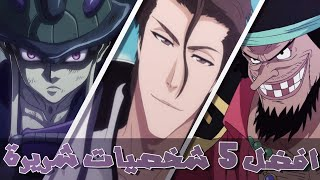 getlinkyoutube.com-اقوى 5 شخصيات شريرة في عالم الانمي !!! لا يفوتك !!