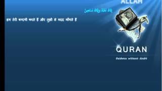 getlinkyoutube.com-Quran Hindi with Arabic 001-الفاتحة-Al-Faatiha-The Opening(Meccan)