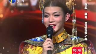 20140426 国色天香 霍尊改编甄嬛主题曲 刘欢拍手称赞