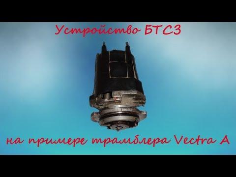 Устройство БТСЗ на примере трамблера Vectra A