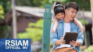 [Official MV] รักคุณมากกว่า (Love you more) : น้องบริ้งค์ กะ ป๋าต้อม อาร์ สยาม