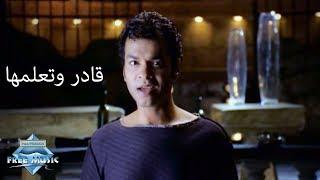 getlinkyoutube.com-Mohamed Mohie - Qader We Ta3mlha (Music Video)   (محمد محى -  قادر وتعملها (فيديو كليب