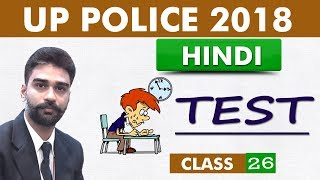 Test | Hindi Session | UP Police कांस्टेबल भर्ती 2018 | Class - 26 | Live At 3:00 PM