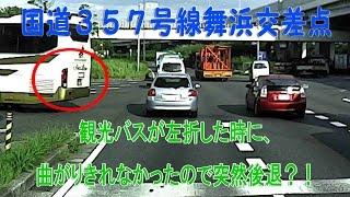 getlinkyoutube.com-【ドラレコ】 観光バスが交差点を左折した時に曲がりきれなかったので突然後退?!