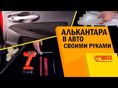 Алькантара. Перетяжка салона своими руками. Обзор отavtozvuk.ua