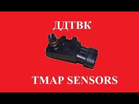 Чистка датчика давления и температуры во впускном коллекторе (ДДТВК) (TMAP sensors)