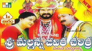 getlinkyoutube.com-Sri Komaravelli Mallanna Jeevitha Charitra - Vadine Vannalakka - Part - 1