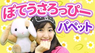 getlinkyoutube.com-【UFOキャッチャー】ふわふわのウサギ! 「ぽてうさろっぴー」パペット連続ゲットでいっこく堂、パペットマペットになりきり。【ボンボンTV】