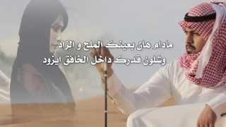 getlinkyoutube.com-شيلة : ياعين وضحى - كلمات: محمد شويط - أداء: ثامر الشاطري - تنفيذ وتصوير:عفيف الشوق