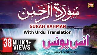 Anas Younus - Surah e Rahman width=