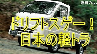 getlinkyoutube.com-【ドリフトする軽トラ】「日本の軽トラックってスゲー!」 海外の反応