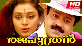 getlinkyoutube.com-Malayalam Full Movie | Rajaputhran [ HD ] | Ft. Suresh Gopi, Shobana, Ratheesh, Murali