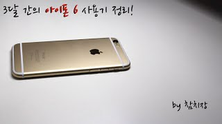 getlinkyoutube.com-3달간의 아이폰 6 사용기 정리!