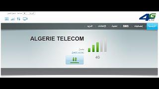 getlinkyoutube.com-تسريع مودم 4G
