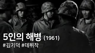 getlinkyoutube.com-5인의 해병 Five Marines (1961)