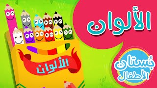 getlinkyoutube.com-الألوان | فيديو تعليمي للأطفال Colors - All of the colors - learn colors, baby toddler preschool