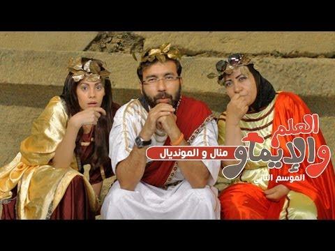 منال والمونديال - العلم والإيماو الموسم الثاني