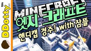 getlinkyoutube.com-잠뜰 추격작전!! [엣지 크래프트: 핸디캡 경주] 마인크래프트 Minecraft - Edge Craft - [도티]