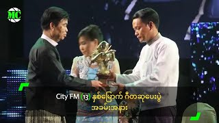 getlinkyoutube.com-City FM 13th Anniversary Music Awards - Highlights