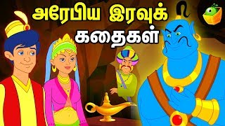 getlinkyoutube.com-Arabian Nights Volume 2 Full Movie in Tamil (HD) | MagicBox Animation | Animated Stories For Kids