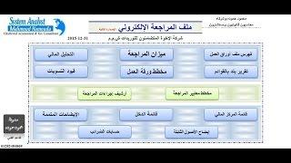 getlinkyoutube.com-اعداد القوائم الختامية ومراجعتها بالاكسل  - ملف المراجعة الإلكتروني 2 - Excel Audit