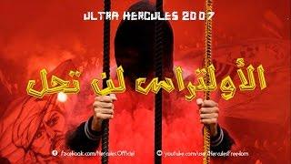 getlinkyoutube.com-ULTRA HERCULES 2007 -  l الألتراس لَن تُحل  l حـرية l  1080HD