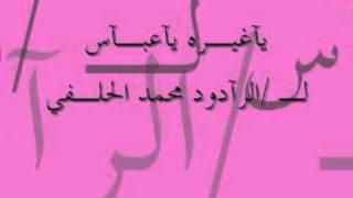 محمد الحلفي-ياغيره ياعباس