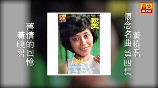 getlinkyoutube.com-黃曉君 - 舊情的回憶 [Original Music Audio]