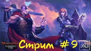 getlinkyoutube.com-Стрим Neverwinter Online #9 - Праведный Паладин. Разные пути