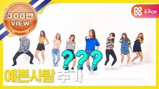 (Weekly Idol EP.266) I.O.I Random Play Dance FULL ver. width=