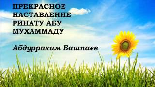 getlinkyoutube.com-Абдуррахим Башпаев-Наставление Ринату