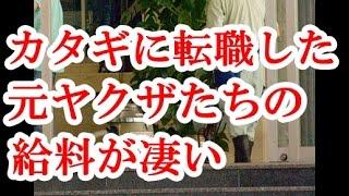 【ヤクザ給料】 カタギに転職した元ヤクザたちの現在の収入が凄い!!