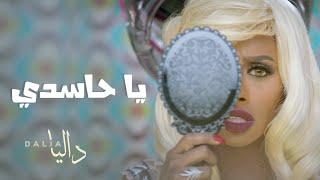 getlinkyoutube.com-داليا - يا حاسدي (فيديو كليب حصري) | 2016