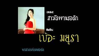 getlinkyoutube.com-สาวโรงงานรอรัก: เบ๊อะ มยุรา อะวะดี [Audio version]