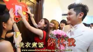 getlinkyoutube.com-Brother Game-Sunsshine wedding - Malaysia Chinese Wedding Video