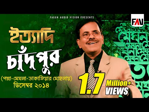 Ityadi - ইত্যাদি | Hanif Sanket | Chandpur episod 2014