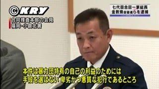 getlinkyoutube.com-合田一家の総長(末広誠こと金教煥)ら7人を逮捕 2016/1/12