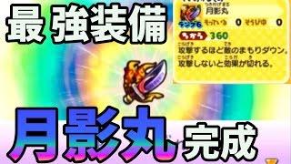 """白犬隊最強装備""""月影丸""""ついに完成!!【妖怪ウォッチバスターズ 月兎組】#65 Yo-Kai Watch Busters"""