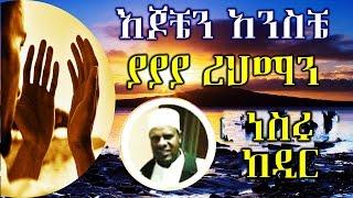 getlinkyoutube.com-Ijocen Ansice Yaa Rahaman - Nesru Kedir - Amharic Neshida
