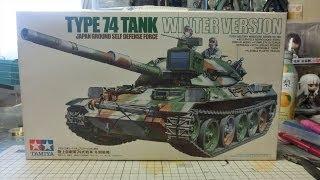 【戦車プラモ作ろう】タミヤ1/35陸上自衛隊74式戦車