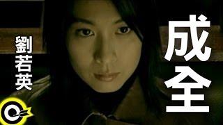劉若英 René Liu【成全 Step aside】Official Music Video