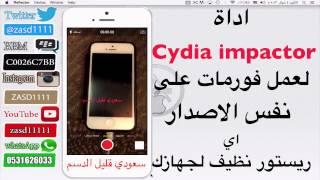 getlinkyoutube.com-اداة Cydia impactor لعمل فورمات على نفس الاصدار اي  ريستور نظيف لجهازك
