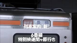 getlinkyoutube.com-豊橋駅 新放送開始!