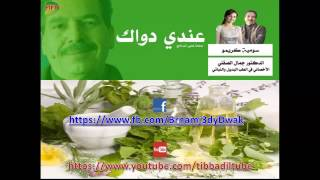 getlinkyoutube.com-وصفات الدكتور جمال الصقلي علاج القشرة الشعر نهائيا