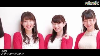 「miuzic Entertainment」2017Spot dela,ロザリオクロス,太田克樹,Riico,親盛えみり