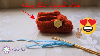 getlinkyoutube.com-طريقة عمل حذاء كروشيه للمولود (طريقة العمل بالخطوات)